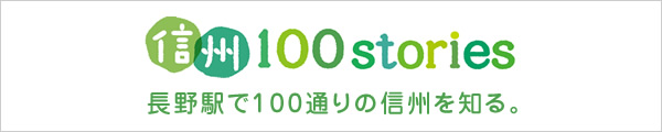 Shinshu 100stories