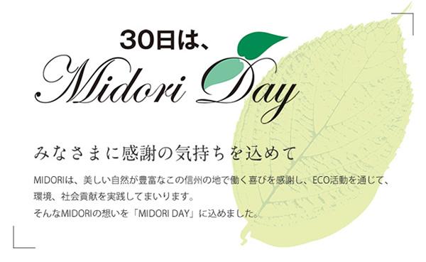 MIDORI DAY