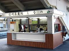信州荞麦面店shinano