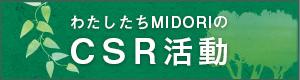 我们MIDORI的CSR活动