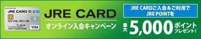 JRE CARD在线入会活动