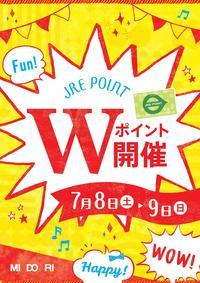 明日より!8日・9日はWポイント☆