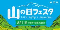 明日8月1日より 「山の日フェスタ」 スタート!