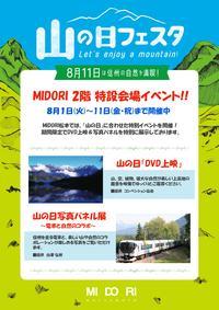【山の日フェスタ】 2F会場イベント♪