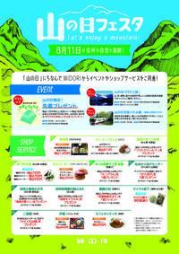 本日8月11日 「山の日フェスタ」最終日!!