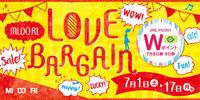 3連休は、MIDORI LOVE BARGAINへ!