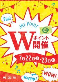 明日より!22日・23日はWポイント☆