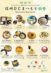 ようこそ松本へ!信州の「お土産」&「お食事」