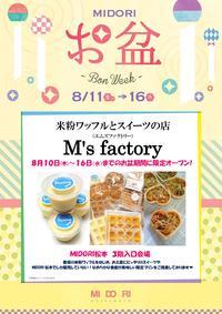 お盆 期間限定SHOP 『M's factory 』 16日まで!