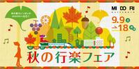 【予告】 「秋の行楽フェア」開催♪  9日(土)から