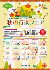 いよいよ明日!「秋の行楽フェア」開催♪