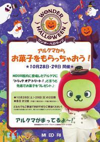 【28日・29日開催】 ハロウィン アルクマからお菓子プレゼント!