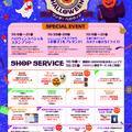 ★MIDORI WONDER HALLOWEEN★ 大好評開催中!