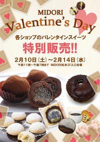 【予告】 『バレンタインデー特別販売』 のお知らせ