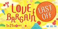 LOVE BARGAIN ~last off~ 21日まで