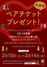 バレンタイン特別 「松本ナイトミュージアム チケット」プレゼント!