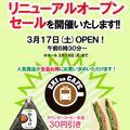 3F 「New Days松本銘品館」 リニューアルOPEN!