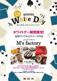 ホワイトデー限定SHOP 『M's factory 』 14日まで!