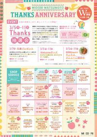 3月5日スタート!『MIDORI THANKS ANNIVERSARY』
