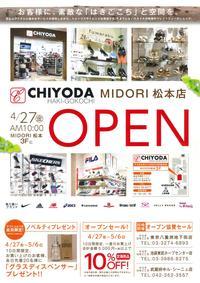 3F 「CHIYODA HAKI-GOKOCHI」オープン!