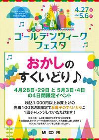 GW特別イベント 「お菓子のすくいどり!」