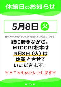 【予告】MIDORI松本 休館日のお知らせ