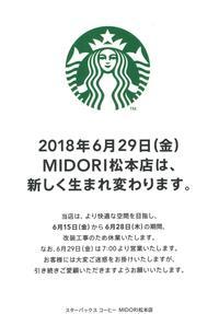 3F 「スターバックスコーヒー」 一時休業のお知らせ