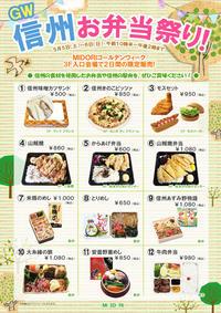 【予告】 GW特別イベント 「信州お弁当祭り!」