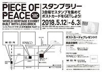 「レゴ®ブロック」で作った世界遺産展 スタンプラリー&半券サービスのお知らせ