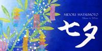 7月7日 「 MIDORI 七夕」