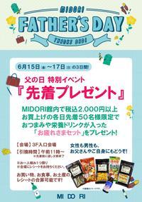 明日15日から!「父の日 特別イベント」