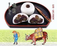 6月16日 「和菓子の日」