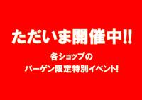 各SHOPのバーゲン期間特別イベント実施中!