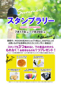 「Summer スタンプラリー」 開催!