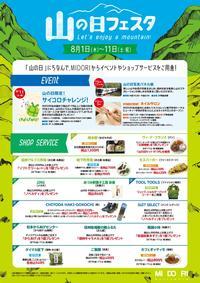 8月11日まで『山の日フェスタ』開催!!