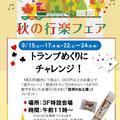 秋の行楽フェア特別イベント 「トランプめくりにチャレンジ!」