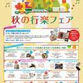 【予告】 「秋の行楽フェア」開催♪  15日(土)から