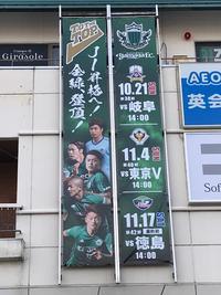 『To The Top』松本山雅FC応援懸垂幕!