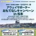 松本山雅アウェイサポーターおもてなしキャンペーン