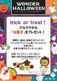 【27日・28日開催】 ハロウィン アルクマからお菓子プレゼント!