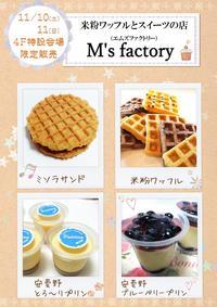 期間限定SHOP 『M's factory』