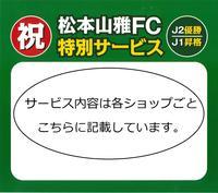 松本山雅FC J2優勝・J1昇格 お祝い特別サービス