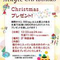 ★クリスマスイベント★第2弾『MIDORI松本からのクリスマスプレゼント』