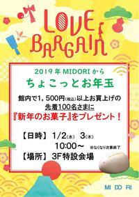 初売り限定イベント 『先着プレゼント』開催中!