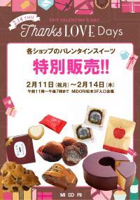 『バレンタインデー特別販売』 のお知らせ