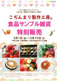 【予告】 食品サンプル雑貨 特別販売
