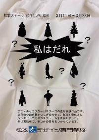 地元学生作品展 「松本 衣デザイン専門学校」