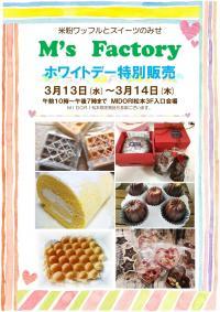 【予告】 ホワイトデー限定SHOP 『M's Factory 』