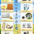 ようこそ松本へ 「夏のおすすめお土産」ご紹介