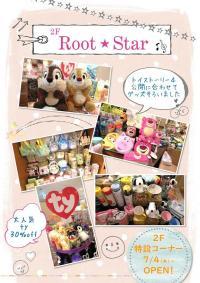 Root ★Star 特設コーナーがオープン